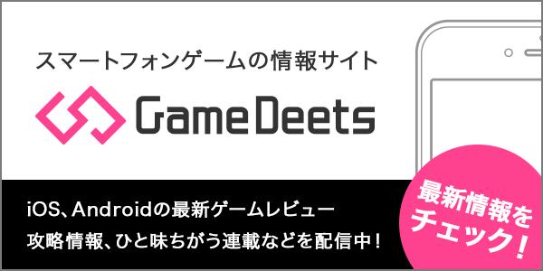 Game Deets